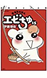 ぱあふぇくと版 おるちゅばんエビちゅ : 15 (アクションコミックス)