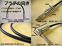 シールド vk0250lscjsc 2.5m S-L 方向性 L→S ストレート-L字プラグ ケーブル オリジナル スイッチクラフト CAJ カスタムオーディオジャパン ハンドメイド
