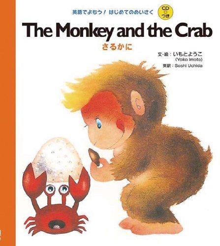 CDつき The Monkey and the Crab さるかに (英語でよもう!はじめてのめいさく(CDつき))