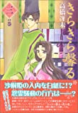 きらきら馨る (3の巻) (ウィングス・コミックス文庫)