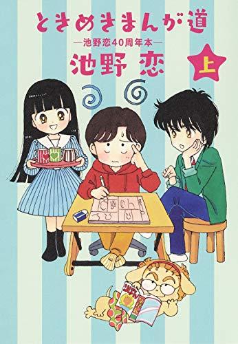 ときめきまんが道 —池野恋40周年本— 上 (愛蔵版コミックス)