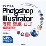 すぐできるPhotoshop + Illustrator 写真・壁紙・ロゴデザインBOOK 画像
