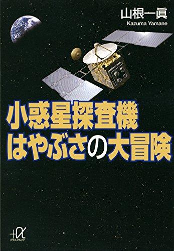 小惑星探査機 はやぶさの大冒険 (講談社+±文庫)
