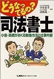 どうなってるの?司法書士―小泉・高橋がおくる勉強方法と仕事内容