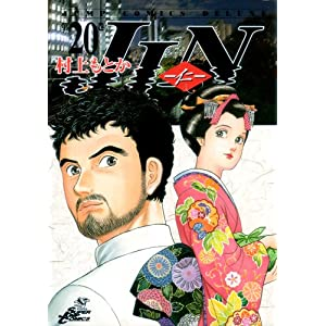JIN—仁— 20 (ジャンプコミックスデラックス)