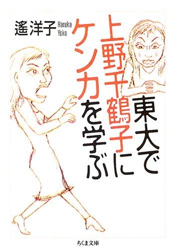 東大で上野千鶴子にケンカを学ぶ (ちくま文庫)...