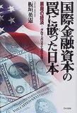 国際金融資本の罠に嵌った日本―悪魔の経済‐グローバリズムの正体