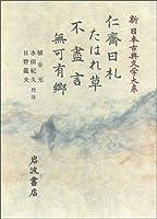仁斎日札・たはれ草・不尽言・無可有郷 (新日本古典文学大系)