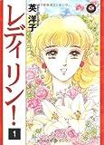 レディリン! / 英 洋子 のシリーズ情報を見る
