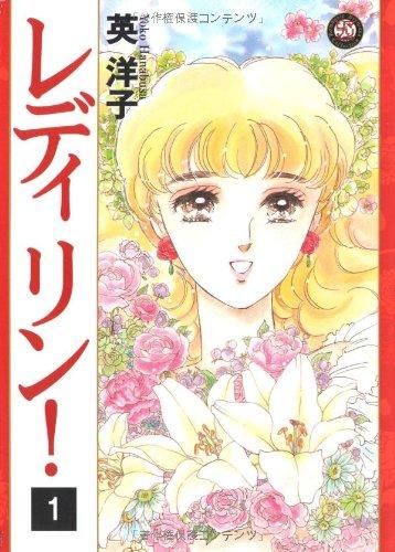 レディリン! (1) (Feelコミックス ロマ×プリコレクション)の詳細を見る