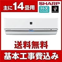 標準設置工事セット SHARP AY-H40X2-W ホワイト系 H-Xシリーズ [エアコン(主に14畳用・単相200V)]