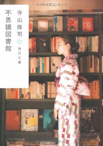 不思議図書館 (角川文庫)の詳細を見る