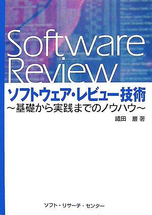ソフトウェア・レビュー技術―基礎から実践までのノウハウの詳細を見る