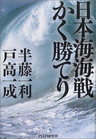 日本海海戦 かく勝てりの詳細を見る