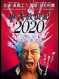 """【配信限定 斎藤工""""秘蔵!?""""メイキング映像付】『麻雀放浪記2020』"""