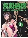 無間地獄(4) (漫画アクション)