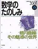 数学のたのしみ―〈フォーラム〉現代数学のひろがり (2005春)