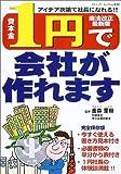 資本金1円で会社が作れます―アイデア次第で社長になれる!! (ブティック・ムック (No.430))