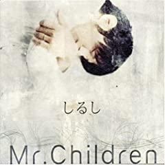しるし♪Mr.Children