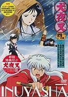 犬夜叉 四の章 5 [DVD]