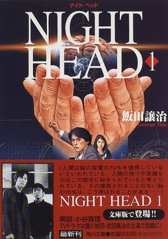 ナイト・ヘッド〈1〉 (角川文庫)の詳細を見る