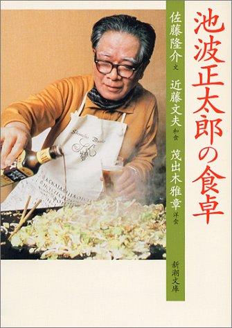 池波正太郎の食卓 (新潮文庫)