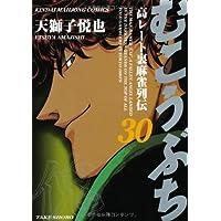むこうぶち―高レート裏麻雀列伝 (30) (近代麻雀コミックス)