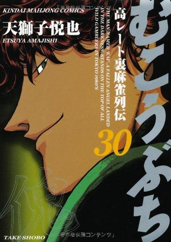 むこうぶち—高レート裏麻雀列伝 (30) (近代麻雀コミックス)