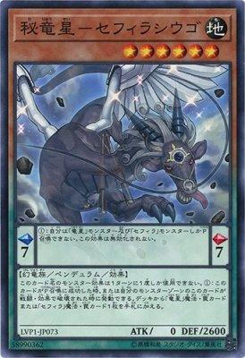 遊戯王/秘竜星-セフィラシウゴ(ノーマル)/LINK VRAINS PACK