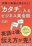 """英語の勉強は後まわし!  """"カタチ"""