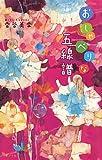 おしゃべりな五線譜 (teens' best selections) (teens'best selections)