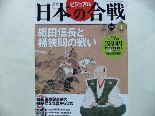 週刊ビジュアル日本の合戦 No.1 織田信長と桶狭間の戦い (2005/06/28号)