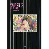 Amazon.co.jp: 高柳 蕗子: 本