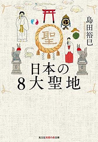 日本の8大聖地 (知恵の森文庫)