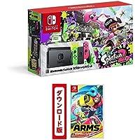 Nintendo Switch スプラトゥーン2セット+ARMS[オンラインコード:ソフトはメールで配信]
