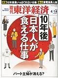 週刊 東洋経済 2012年 4/14号 [雑誌]