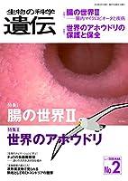 生物の科学遺伝 Vol.72 No.2(201 特集:腸の世界2/世界のアホウドリ