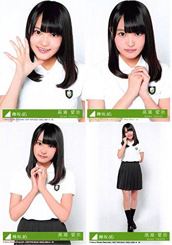 【高瀬愛奈】 公式生写真 欅坂46 風に吹かれても 封入特典...