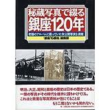 秘蔵写真で綴る銀座120年―老舗のアルバムに眠っていた未公開写真を満載