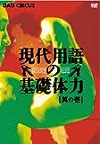 現代用語の基礎体力 其の壱 [DVD]