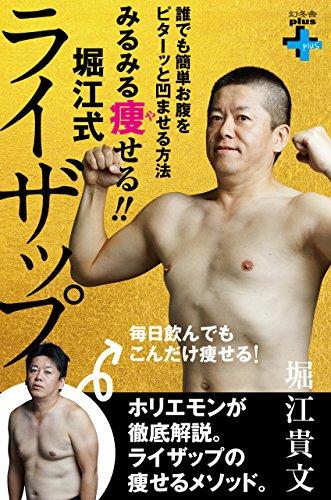 みるみる痩せる!!堀江式ライザップ (幻冬舎plus+)