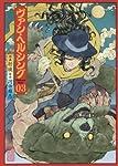 ヴァン・ヘルシング 3 (ヤングジャンプコミックス)