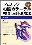 心臓カテーテル検査・造影・治療法