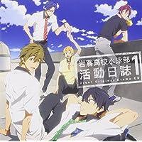 TVアニメ Free!ドラマCD 岩鳶高校水泳部 活動日誌1