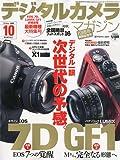 デジタルカメラマガジン 2009年 10月号 [雑誌]