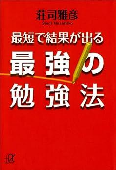 [荘司雅彦]の最短で結果が出る最強の勉強法 (講談社+α文庫)