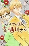 ふしぎの国の有栖川さん 4 (マーガレットコミックス)