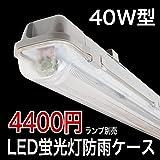 【40型 1BU】 防水ケース 40W 40W型 40W形 LED蛍光灯 防湿 防雨 防滴 防雪 屋外仕様 IP65 ケース