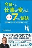 【ハ゛ーケ゛ンフ゛ック】  今日から仕事が変わるNLP7つの秘訣