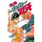 グラップラー刃牙 23 (少年チャンピオン・コミックス)